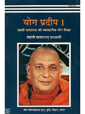 योग प्रदीप-1: Practical Yoga Education by Swami Satyanand Saraswati