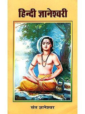 हिन्दी ज्ञानेश्वरी: Jnaneshvari
