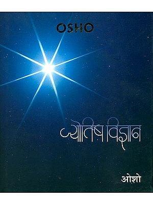 ज्योतिष विज्ञान: Science of Astrology