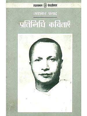 प्रतिनिधि कविताएँ - Jaishankar Prasad: Representative Poems