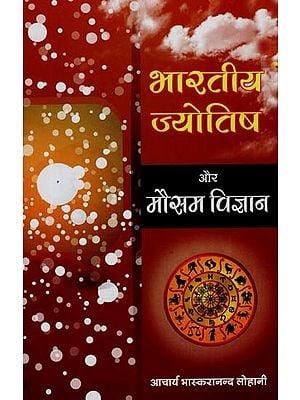 भारतीय ज्योतिष और मौसम विज्ञान: Indian Astrology and Weather Science