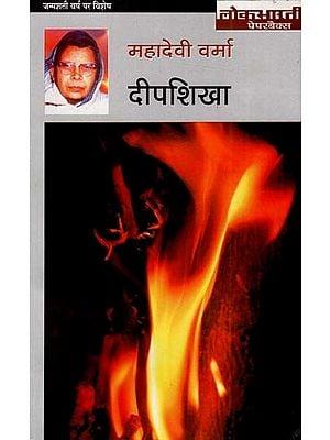 दीपशिखा: Deepshikha