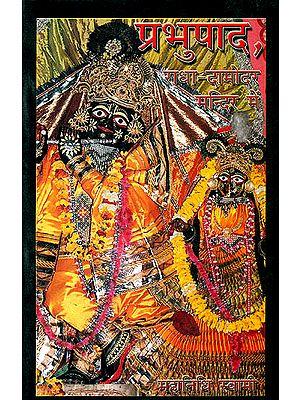प्रभुपाद राधा-दामोदर मन्दिर में: Prabhupada in Radha Damodar Tample