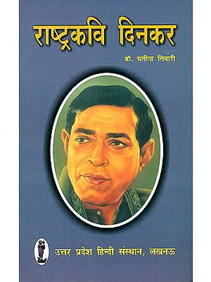 राष्ट्रकवि दिनकर: National Poet Dinkar