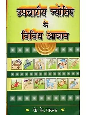 उपचारीय ज्योतिष के विविध आयाम: Various Aspects of Upachariya Jyotish