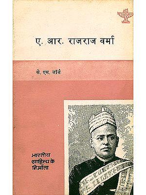 ए.आर.राजराज वर्मा: A.R. Rajraj Varma