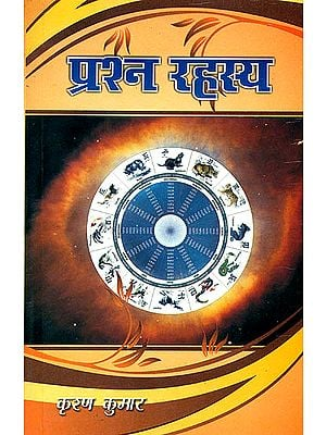 प्रश्न रहस्य: The  Secret of Prashnas