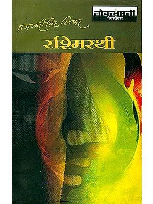 रश्मिरथी: Rashmirathi
