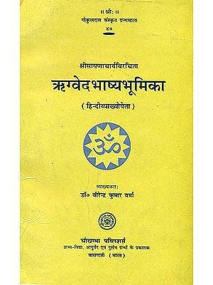 ऋग्वेद भाष्यभूमिका: Sayana's Introduction to the Rigveda