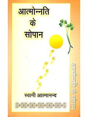 आत्मोन्नति के सोपान: Stairway to Spiritual Development