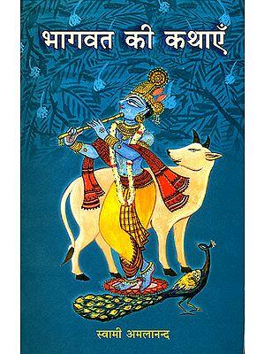 भागवत की कथाएँ : Stories from The Bhagavata