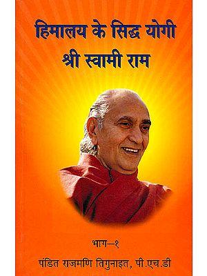 हिमालय के सिद्ध योगी श्री स्वामी राम: Siddha Yogi of Himalaya - Swami Rama