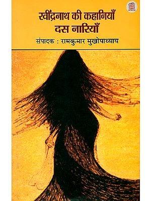 रवींद्रनाथ की कहानियाँ दस नारियाँ: Rabindranath's Ten Stories on Ten Women
