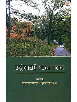 उर्दू शायरी-एक चयन: Urdu Shayari- A Selection