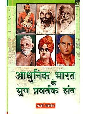 आधुनिक भारत के युग प्रवर्तक संत:  Saints of Modern India