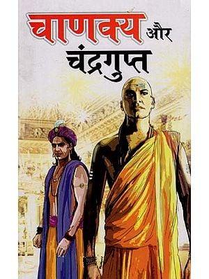 चाणक्य और चंद्रगुप्त: Chanakya and Chadragupta