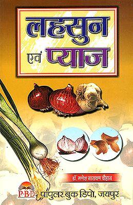 लहसुन एवं प्याज: Garlic and Onion