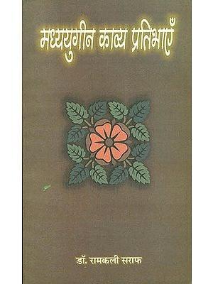 मध्ययुगीन काव्य प्रतिभाएँ: Poetic Talents of Medieval India