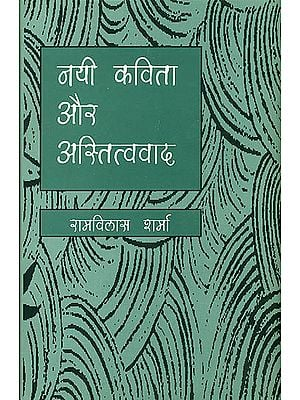नयी कविता और अस्तित्ववाद: New Poetry and Existentialism