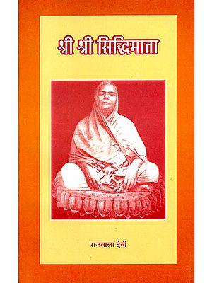 श्री श्री सिद्धिमाता: Shri Shri Siddhi Mata