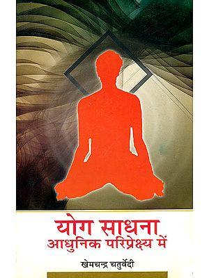 योग साधना आधुनिक परिप्रेक्ष्य में: Yoga Sadhana in The Modern Context