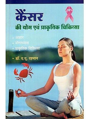 कैंसर की योग एवं प्राकृतिक चिकित्सा: Cancer Cure Through Yoga and Natural Healing
