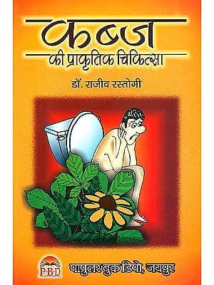 कब्ज की प्राकृतिक चिकित्सा: Constipation - A Natural Cure