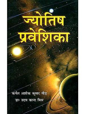 ज्योतिष प्रवेशिका: Introduction to Jyotish