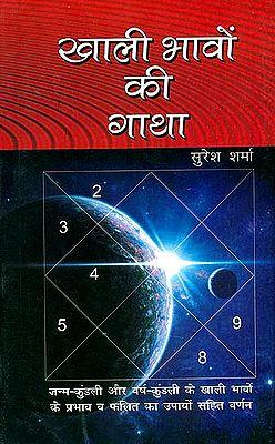 खाली भावों की गाथा: Khali Bhavon Ki Gatha