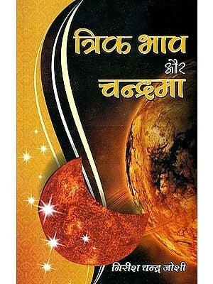 त्रिक भाव और चन्द्रमा: Trika Bhava and The Moon