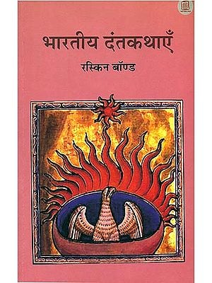 भारतीय दंतकथाए: Indian Folktales