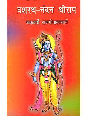 दशरथनंदन श्रीराम: Dashrathnandan Shri Rama