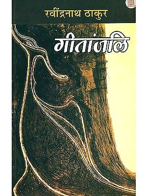 गीतांजलि: Gitanjali