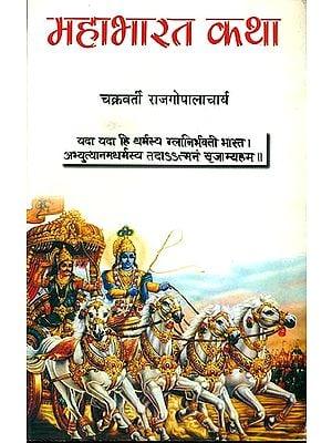 महाभारत कथा: Mahabharat Katha by C.Rajagopalachari
