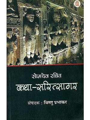 सोमदेव रचित कथा सरितसागर : Kathasaritsagar of Somaveda