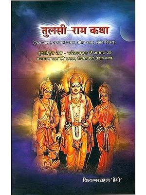 तुलसी राम कथा: Tulsidas' Rama Katha