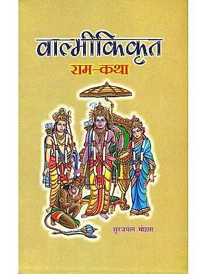 वाल्मीकिकृत राम-कथा: Valmiki's Rama Katha