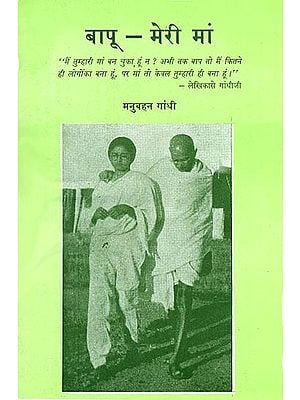 बापू-मेरी मां: Gandhi My Mother