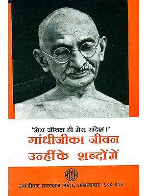 गांधीजीका जीवन उन्ही के शब्दों में: Gandhi Life in His Own Words