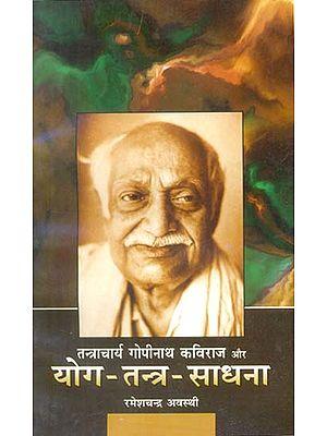 गोपीनाथ कविराज और योग-तन्त्र-साधना: Gopinath Kaviraj and Yoga-Tantra-Sadhana