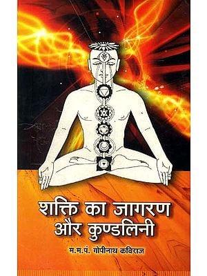 शक्ति का जागरण और कुण्डलिनी: Awakening Power and Kundalini