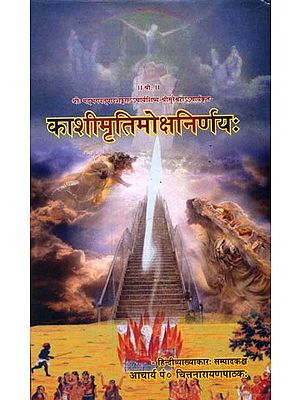 काशीमृतिमोक्षनिर्णय: Moksha in Kashi