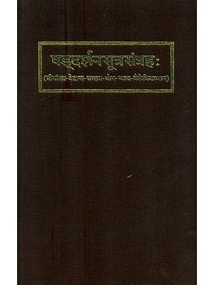 षडदर्शनसूत्रसंग्रह: Sutras of All the Six Systems of Indian Philosophy