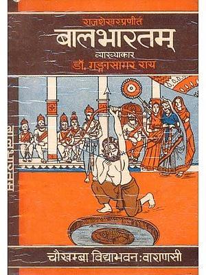 बालभारतम् (संस्कृत एवम् हिन्दी अनुवाद) - Balabharatam of Rajasekhara