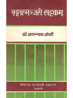 श्रृंगारमंजरीसट्टकम्: Sringara Manjari Sattaka