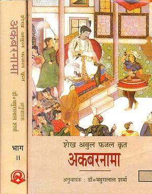 अकबरनामा: Akbarnama (Set of 2 Volumes)