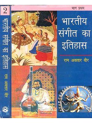 भारतीय संगीत का इतिहास: History of Indian Music (Set of 2 Volumes)