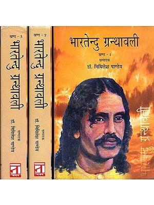 भारतेन्दु ग्रन्थावली: The Complete Works of Bhartendu (Set of 3 Volumes)