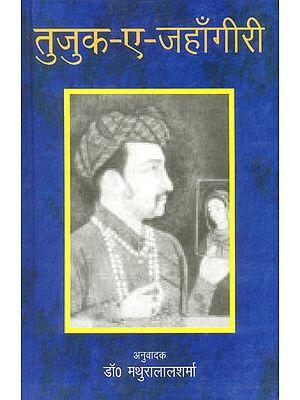 तुजुक-ए-जहाँगीरी: Tuzuk a -E- Jahangiri