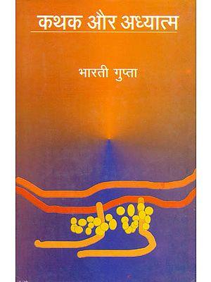 कथक और अध्यात्म: Kathak and Spirituality